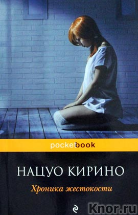 "Нацуо Кирино ""Хроника жестокости"" Серия ""Pocket book"" Pocket-book"
