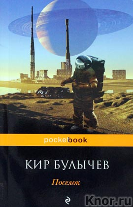 "Кир Булычев ""Поселок"" Серия ""Pocket book"" Pocket-book"