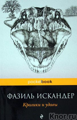 "Фазиль Искандер ""Кролики и удавы"" Серия ""Pocket book"" Pocket-book"