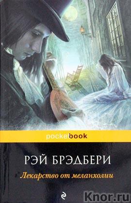 """Рэй Брэдбери """"Лекарство от меланхолии"""" Серия """"Pocket book"""" Pocket-book"""