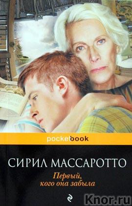 """Сирил Массаротто """"Первый, кого она забыла"""" Серия """"Pocket book"""" Pocket-book"""