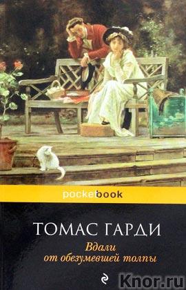"""Томас Гарди """"Вдали от обезумевшей толпы"""" Серия """"Pocket book"""" Pocket-book"""