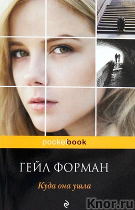 "Гейл Форман ""Куда она ушла"" Серия ""Pocket book"" Pocket-book"