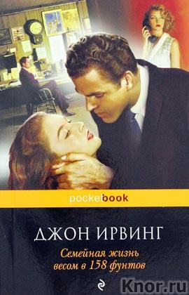 """Джон Ирвинг """"Семейная жизнь весом в 158 фунтов"""" Серия """"Pocket book"""" Pocket-book"""