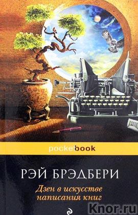 """Рэй Брэдбери """"Дзен в искусстве написания книг"""" Серия """"Pocket book"""" Pocket-book"""