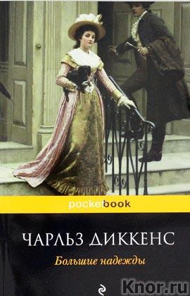 """Чарльз Диккенс """"Большие надежды"""" Серия """"Pocket book"""" Pocket-book"""