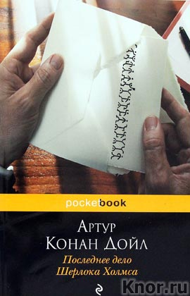"Артур Конан Дойл ""Последнее дело Шерлока Холмса"" Серия ""Pocket book"" Pocket-book"