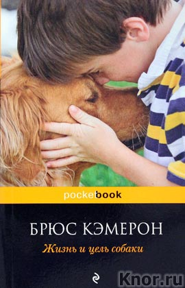 """Брюс Кэмерон """"Жизнь и цель собаки"""" Серия """"Pocket book"""" Pocket-book"""