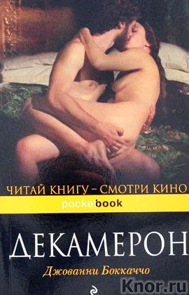"""Джованни Боккаччо """"Декамерон"""" Серия """"Pocket book"""" Pocket-book"""
