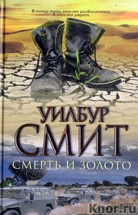 """Уилбур Смит """"Смерть и золото"""""""