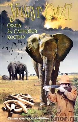 """Уилбур Смит """"Охота за слоновой костью"""" Серия """"Популярная литература"""""""