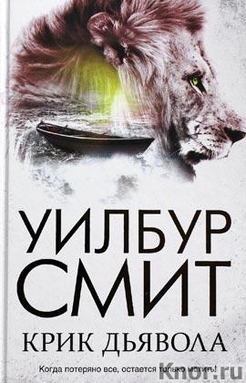 """Уилбур Смит """"Крик дьявола"""" Серия """"Бестселлеры Уилбура Смита"""""""
