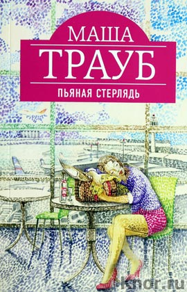 "Маша Трауб ""Пьяная стерлядь"" Серия ""Проза Маши Трауб"" Pocket-book"