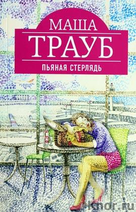 "Маша Трауб ""Пьяная стерлядь"" Серия ""Проза Маши Трауб"" Pocket-book"