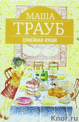 "Маша Трауб ""Семейная кухня"" Серия ""Проза Маши Трауб"" Pocket-book"
