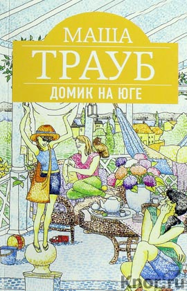 """Маша Трауб """"Домик на юге"""" Серия """"Проза Маши Трауб"""" Pocket-book"""