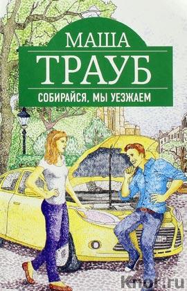 """Маша Трауб """"Собирайся, мы уезжаем"""" Серия """"Проза Маши Трауб"""" Pocket-book"""