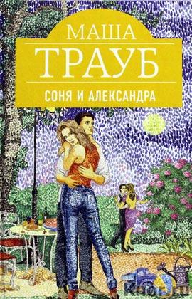 "Маша Трауб ""Соня и Александра"" Серия ""Проза Маши Трауб"""