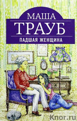 "Маша Трауб ""Падшая женщина"" Pocket-book"