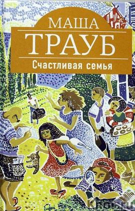 """Маша Трауб """"Счастливая семья"""" Серия """"Проза Маши Трауб"""""""