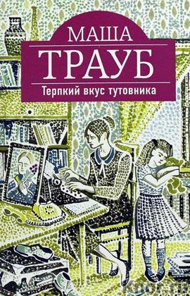 """Маша Трауб """"Терпкий вкус тутовника"""" Pocket-book"""