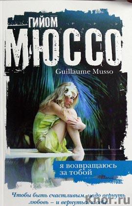 """Гийом Мюссо """"Я возвращаюсь за тобой"""" Серия """"Романтика и страсть"""" Pocket-book"""