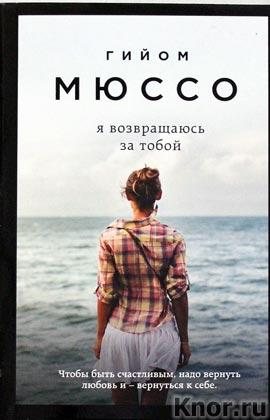 """Гийом Мюссо """"Я возвращаюсь за тобой"""" Серия """"Поединок с судьбой"""" Pocket-book"""