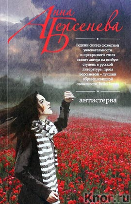 "Анна Берсенева ""Антистерва"" Серия ""Русский характер"" Pocket-book"