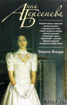 "Анна Берсенева ""Рената Флори"" Серия ""Русский характер"" Pocket-book"