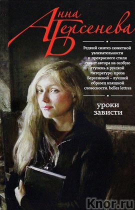 "Анна Берсенева ""Уроки зависти"" Серия ""Русский характер"" Pocket-book"