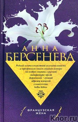 "Анна Берсенева ""Французская жена"" Серия ""Супербестселлер"""