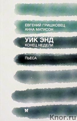 "Евгений Гришковец, Анна Матисон ""Уик энд. Конец недели"""