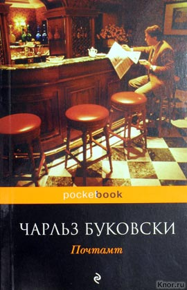 "Чарльз Буковски ""Почтамт"" Серия ""Pocket book"" Pocket-book"
