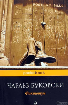 "Чарльз Буковски ""Фактотум"" Серия ""Pocket book"" Pocket-book"
