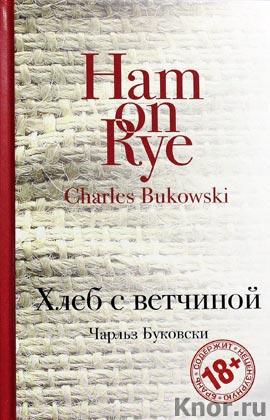 """Чарльз Буковски """"Хлеб с ветчиной"""" Серия """"Культовая классика"""""""