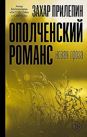"""Иосиф Гольман """"И весь ее джаз?"""" Серия """"Мужской взгляд"""" Pocket-book"""