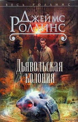 """Джеймс Роллинс """"Дьявольская колония"""" Серия """"Весь Роллинс"""" Pocket-book"""