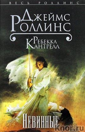 """Джеймс Роллинс, Ребекка Кантрелл """"Невинные"""" Серия """"Весь Роллинс"""" Pocket-book"""