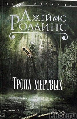 "Джеймс Роллинс ""Тропа мертвых"" Серия ""Весь Роллинс"" Pocket-book"