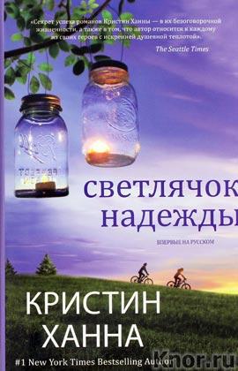 "Кристин Ханна ""Светлячок надежды Кристин Ханна. Мировой бестселлер"""