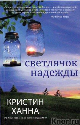 """Кристин Ханна """"Светлячок надежды"""" Серия """"Мировой бестселлер"""""""