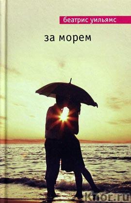 """Беатрис Уильямс """"За морем"""" Серия """"Мировой бестселлер"""""""