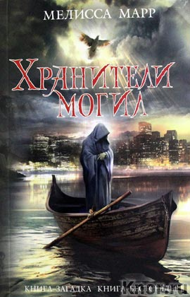 "Мелисса Марр ""Хранители могил"" Серия ""Книга-загадка, книга-бестселлер"" Pocket-book"