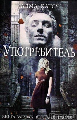 """Алма Катсу """"Употребитель"""" Серия """"Книга-загадка, книга-бестселлер"""" Pocket-book"""