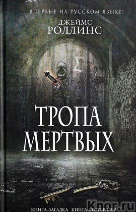 "Джеймс Роллинс ""Тропа мертвых"" Серия ""Книга-загадка, книга-бестселлер"""