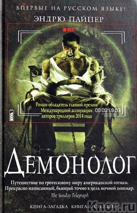 """Эндрю Пайпер """"Демонолог"""" Серия """"Книга-загадка, книга-бестселлер"""""""