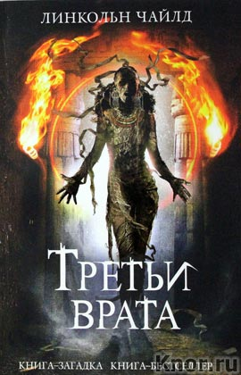 "Линкольн Чайлд ""Третьи врата"" Серия ""Книга-загадка, книга-бестселлер"" Pocket-book"