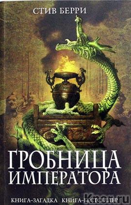 """Стив Берри """"Гробница императора"""" Серия """"Книга-загадка, книга-бестселлер"""" Pocket-book"""