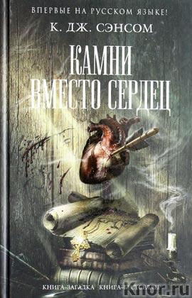 "К. Дж. Сэнсом ""Камни вместо сердец"" Серия ""Книга-загадка, книга-бестселлер"""