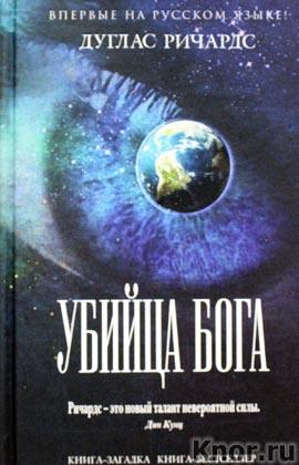 "Дуглас Ричардс ""Убийца Бога"" Серия ""Книга-загадка, книга-бестселлер"""